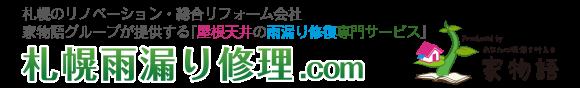 札幌雨漏り修理.com